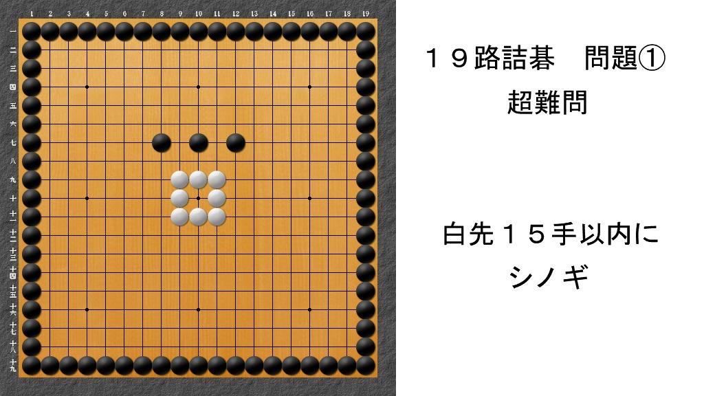 19路詰碁 問題① アイキャッチ