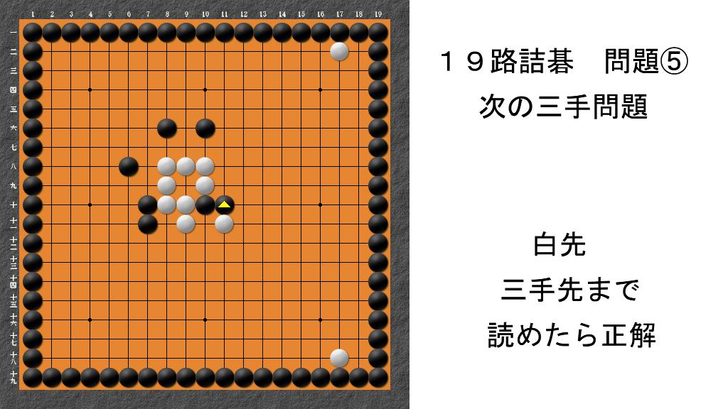 19路詰碁 問題⑤ アイキャッチ