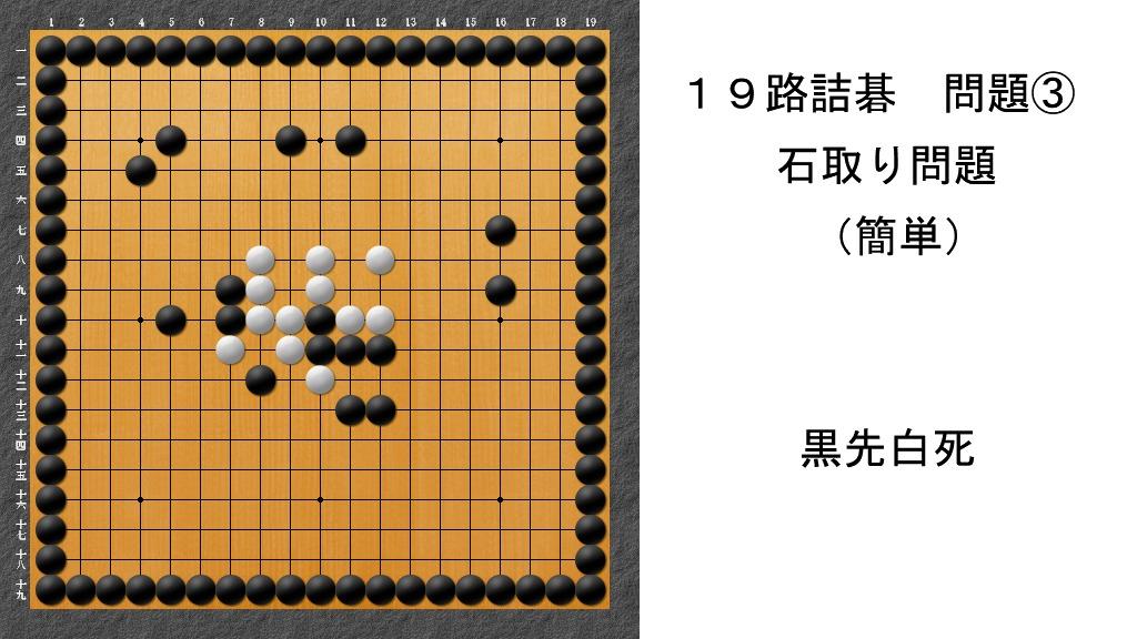 19路詰碁 問題③ アイキャッチ