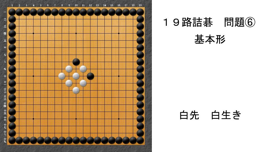 19路詰碁 問題⑥ アイキャッチ