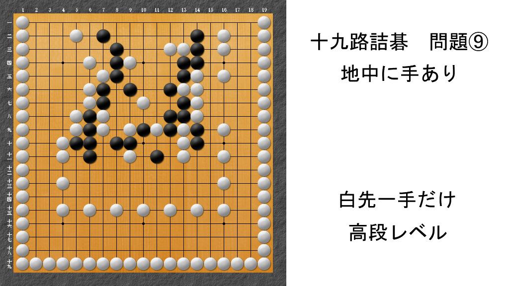 19路詰碁 問題⑨ アイキャッチ用