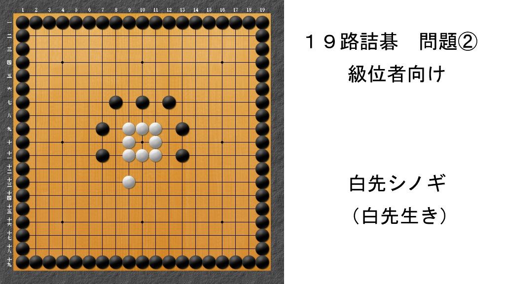 19路詰碁 問題② アイキャッチ