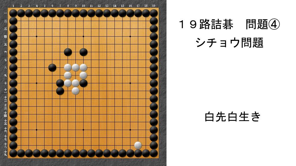 19路詰碁 問題④ アイキャッチ