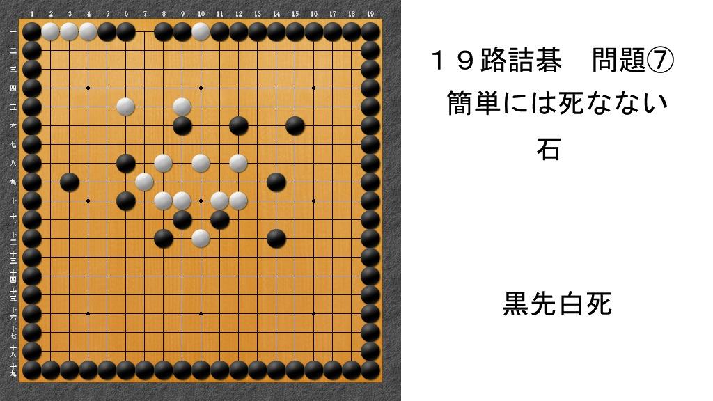 19路詰碁 問題⑦ アイキャッチ