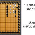 これでAIに勝てる!テレパシーが推奨する19路詰碁⑩ 隅の19路詰碁