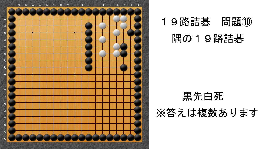19路詰碁 問題⑩ アイキャッチ用