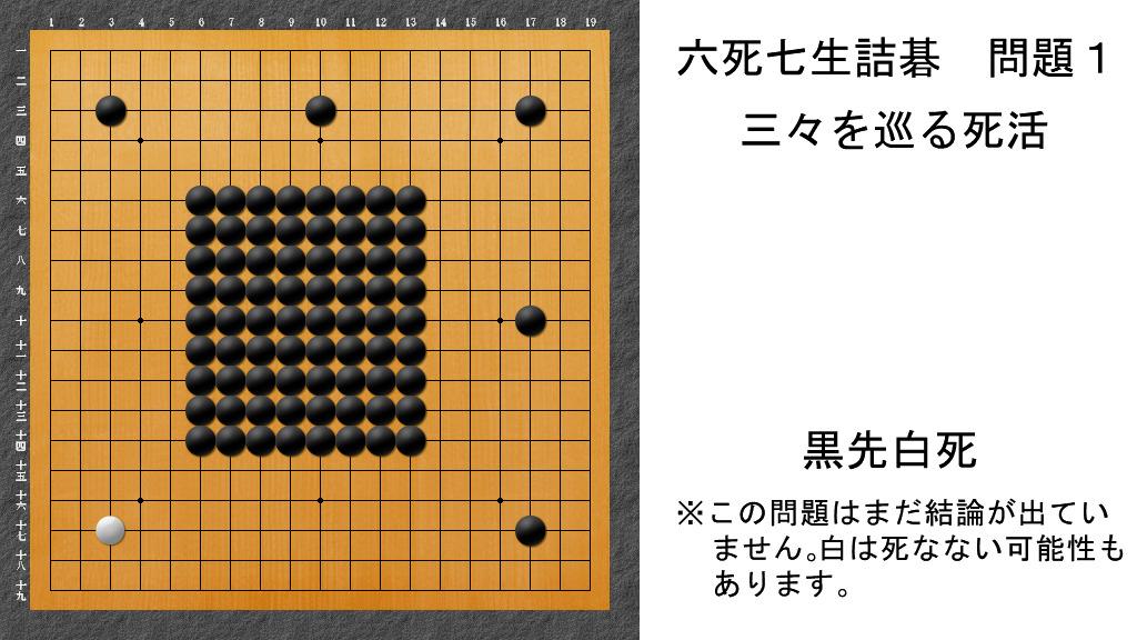 六死七生詰碁 問題1 アイキャッチ用