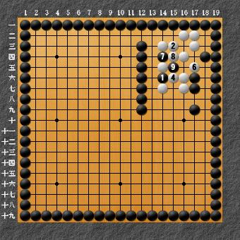 19路詰碁 問題⑩ 失敗図3
