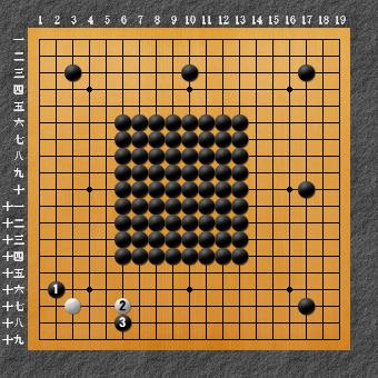 六死七生 変化図6