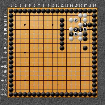 19路詰碁 問題⑩ 失敗図2
