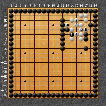 19路詰碁 問題⑩ 失敗図4