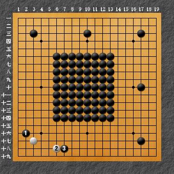 六死七生 変化図5