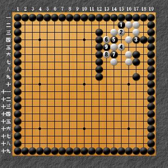 19路詰碁 問題⑩ もう一つの答え2