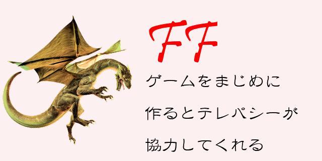 FFの新作はこうやって作ると面白くなる3|神話解釈②BOF要素で三位一体