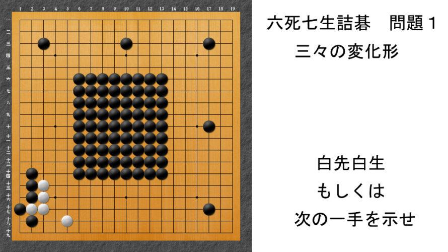 六死七生詰碁 問題2 アイキャッチ