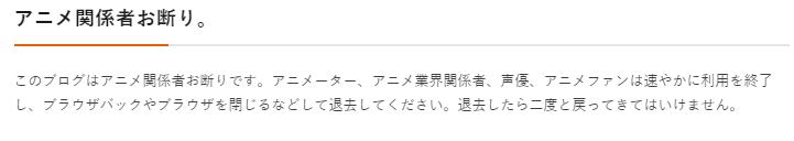 アニメお断り(笑)
