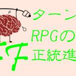 FFの新作はこうやって作ると面白くなる7|ターン制RPGの正統進化のアイディア