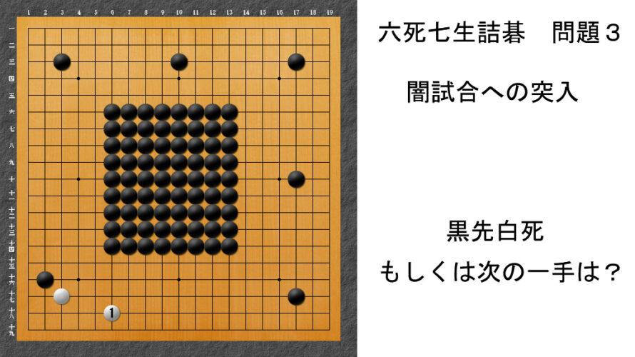 六死七生詰碁3 アイキャッチ