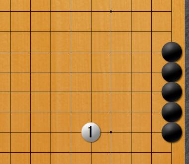 囲碁ひも理論 予備知識2 1-1