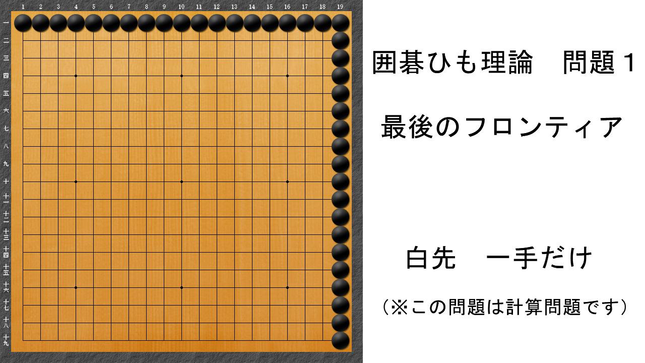 囲碁ひも理論1 アイキャッチ