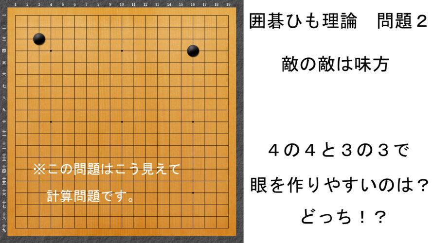 中央の計算でAIに勝とう!テレパシーは自分で考えろと言っている囲碁ひも理論2|敵の敵は味方!〇●